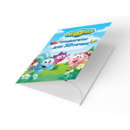 """Журнал с шаблонами для 3D ручек """"Смешарики"""""""