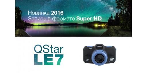Новый регистратор QStar LE7
