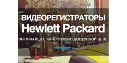 Хит продаж - видеорегистраторы Hewlett-Packard
