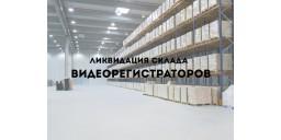 Акция - ЛИКВИДАЦИЯ